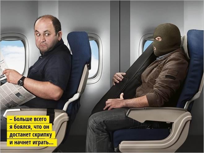 О чём молчат пилоты, или о чем не объявляют перед взлётом - О чём молчат пилоты, или о чем не объявляют перед взлётом